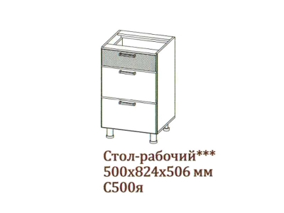 Арабика Стол-рабочий 500 с ящиками С500я 500х824х506 Дуб Сонома-Арабика