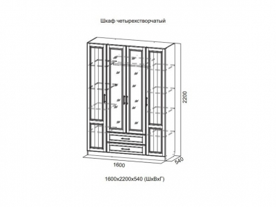 Шкаф четырехстворчатый Прованс 1 СВ 1600х2200х540мм